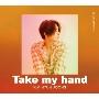 Take my hand (Type-A) [CD+DVD]