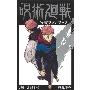 呪術廻戦 公式ファンブック