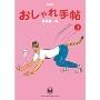 愛蔵版 おしゃれ手帖 3