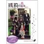 メリは外泊中 Part 2 : リパッケージ版 [CD+DVD]