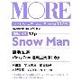 MORE 2021年11月号 スペシャルエディション版<表紙: SnowMan>
