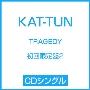 TRAGEDY [CD+DVD]<初回限定盤2>