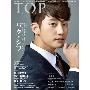 インタビューマガジン 韓流T.O.P 2016年7月号