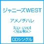 アメノチハレ [CD+DVD]<初回盤A>
