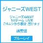 ジャニーズWEST 1stドーム LIVE 24(ニシ)から感謝 届けます<通常盤>