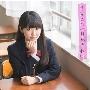 イマココ/月がきれい [CD+DVD]<初回限定盤>