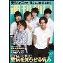 週刊朝日 2018年9月21日号 増大号<表紙: 関ジャニ∞>