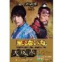 大風水 <ノーカット版> DVD-BOX ≪第二章≫