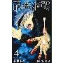 呪術廻戦 4