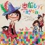 黒船レディと銀星楽団/黒船レディと銀星楽団 [VSCD-9683]