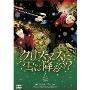 クリスマスに雪は降るの? DVD-BOX II