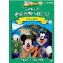ディズニー・ラーニング・アドベンチャー/ミッキーと世界の国へ行こう!