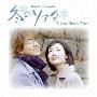 冬のソナタ オリジナル・サウンドトラック [CD+DVD]