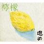 檸檬 [CD+DVD]<初回生産限定盤B>