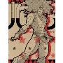 ジョジョの奇妙な冒険 Vol.9<初回生産限定版>