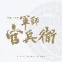 NHK大河ドラマ 軍師官兵衛 オリジナル・サウンドトラック Vol.3 [Blu-spec CD2]