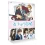 近キョリ恋愛 ~Season Zero~ Vol.4