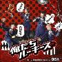 俺たちルーキーズ [CD+DVD]<初回生産限定盤B>