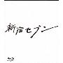 新宿セブン Blu-ray BOX