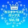 DAMカラオケベスト ポップス Vol.18