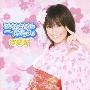 南明奈/とんちんかんちん一休さん  [CD+DVD] [CYCG-00009B]