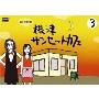 倉科カナ/1分半劇場 根津サンセットカフェ Vol.3 [TCED-74]