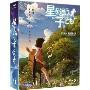 劇場アニメーション『星を追う子ども』Blu-ray BOX<特別限定生産版>