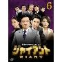SBS開局20周年記念大河ドラマ ジャイアント ノーカット完全版 DVD BOX 6