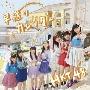 早送りカレンダー (TYPE-A) [CD+DVD]<初回限定仕様>