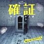 TBS系 月曜ミステリーシアター 確証 警視庁捜査3課 オリジナル・サウンドトラック