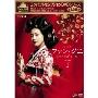 コンパクトセレクション ファン・ジニ DVD-BOXI<期間限定版>