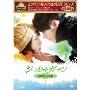 コンパクトセレクション シークレット・ガーデン DVD-BOXI