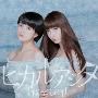 ヒカルアシタ(Eight Ver.)<限定盤>