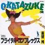 O・KA・TA・ZU・KEの歌