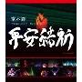 堂本剛 平安神宮公演2011 限定特別上映 平安結祈 heianyuki