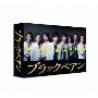 ブラックペアン DVD-BOX<初回仕様>