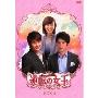 逆転の女王 DVD-BOX4 完全版