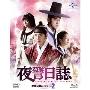 夜警日誌 DVD&Blu-ray SET2 [5DVD+2Blu-ray Disc]<数量限定版>