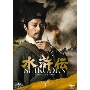 水滸伝 DVD-SET2<期間限定生産版>