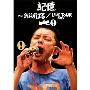 記憶 ~渋谷すばる/LIVE TOUR 2015 [DVD+CD]<通常盤>