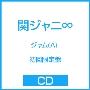 ジャム (A) [CD+DVD]<初回限定盤>
