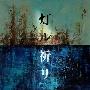 灯ル祈リ [CD+DVD]<初回限定盤>