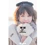 光のシュプール Nao☆盤 [ミュージックカード]<完全生産限定盤>