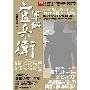 [NHK大河ドラマ] 『軍師官兵衛』完全ガイドブック PART2