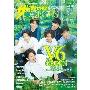 ザ・テレビジョン COLORS Vol.38 GREEN