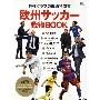 欧州サッカー観戦BOOK