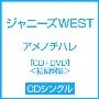 アメノチハレ [CD+DVD]<初回盤B>