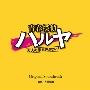 青春探偵ハルヤ~大人の悪を許さない!~ オリジナル・サウンドトラック