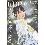 BRODY (ブロディ) 2021年10月号増刊<=LOVE 佐々木舞香Ver.>