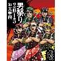 男祭り2015 in 大宰府<初回限定スリーブケース仕様>